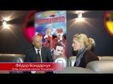 Эксклюзивное интервью с продюсером сериала